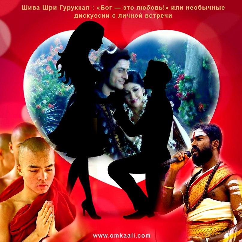 Шива Шри Гуруккал : Бог — это любовь! или необычные дискуссии с личной встречи.